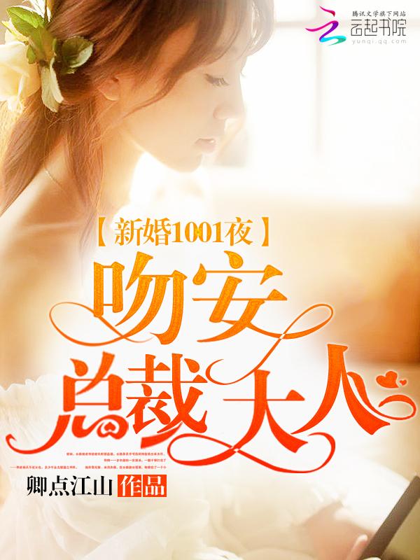 新婚1001夜:吻安,总裁大人